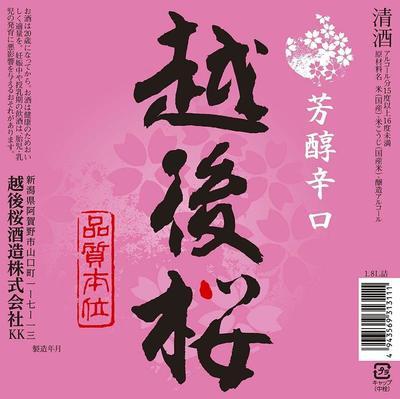 echigo3.jpg
