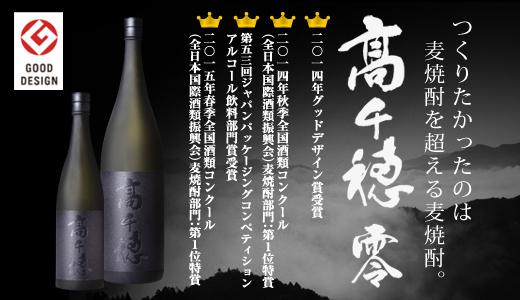 takachiho_rei.jpg